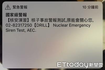 核爆塊陶啊!這則國家級警報嚇傻民眾
