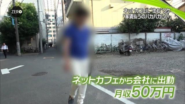 ▲日本東京有民眾居住在網咖內。(圖/翻攝自pandora)