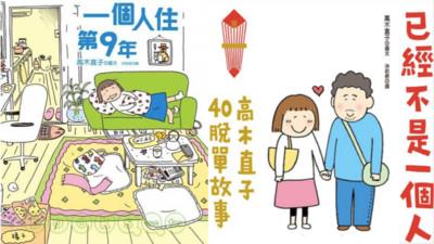 不再是一個人了!高木直子40歲宣布脫單,超勵志「大人系戀愛學」