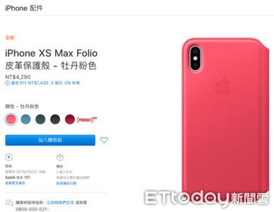 iPhone Xs Max官網保護殼賣這個價