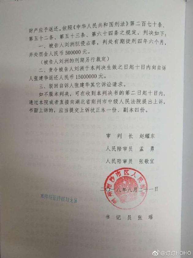 ▲GAI公司老闆劉洲被判刑。(圖/翻攝自微博)