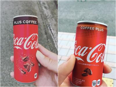 網友瘋咖啡可樂 碳酸帶點苦超妙