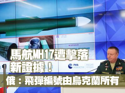 俄:擊落馬航MH17飛彈由烏克蘭所有