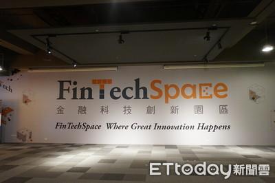 金融科技創新園區啟用 37家新創進駐年燒4000萬