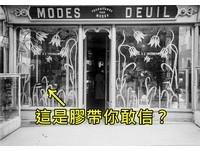 砲彈打來也要優雅!看一戰時巴黎人貼防災膠帶 設計感十足的圖騰店面
