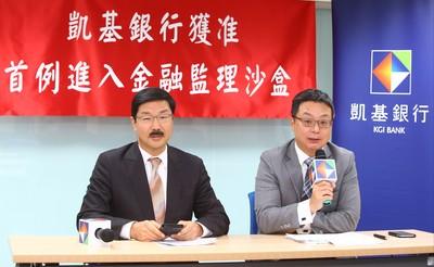 凱基銀攜中華電信進監理沙盒實驗 用手機號碼能線上申請信貸
