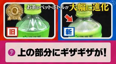 不是改造型而已!日本綠茶瓶身變鋸齒 特殊作用讓茶更好喝