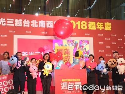 新光三越改裝迎戰周年慶 全台業績目標破200億元