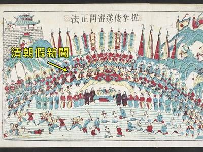 假新聞傳統?甲午戰爭完「清軍大勝」畫報滿天飛,還以為日本亡了