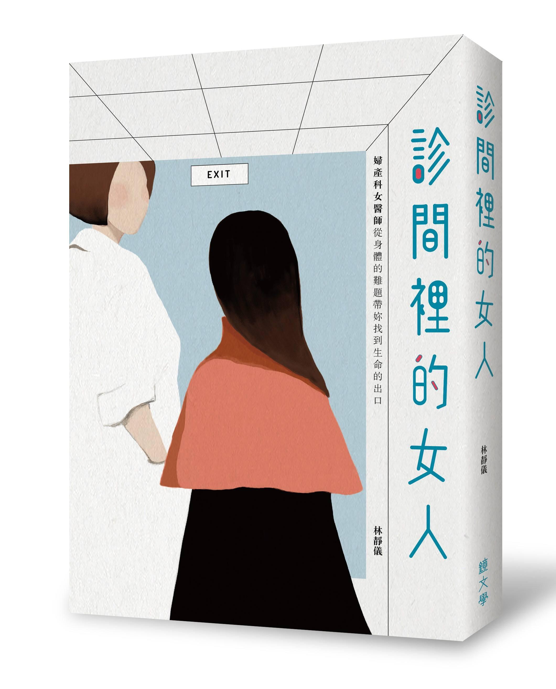▲▼《診間裡的女人:婦產科女醫師從身體的難題帶妳找到生命的出口》(圖/業者鏡文學提供)