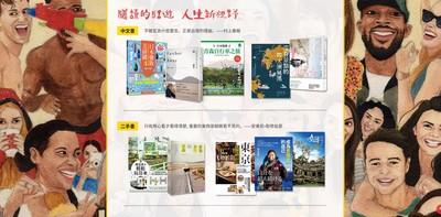台灣人購買旅遊書 最愛看東北亞