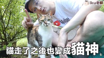 日本宮城縣丸森町的貓神傳說