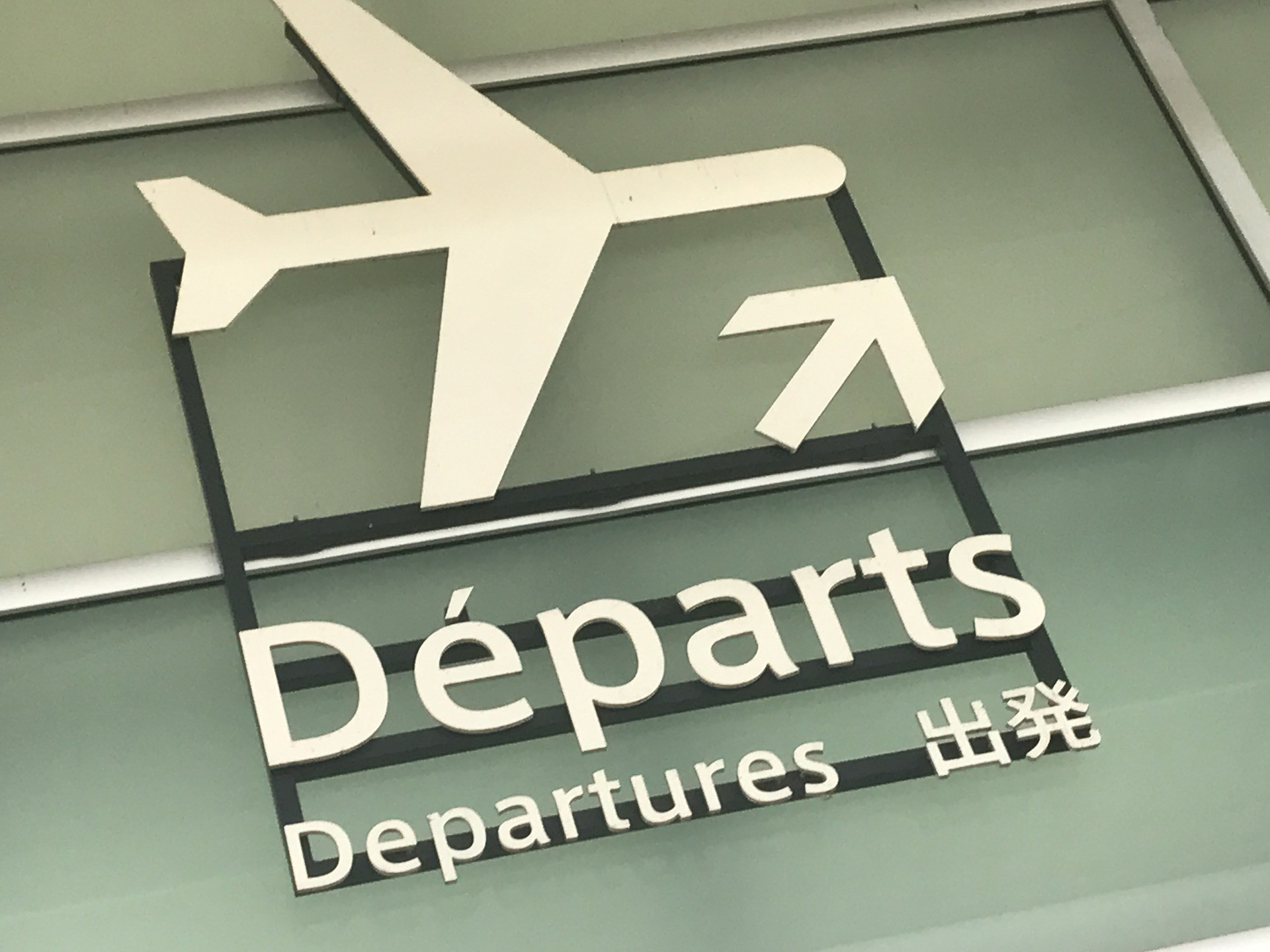 ▲▼限制出境,出境,機場,飛機。(圖/pixabay)