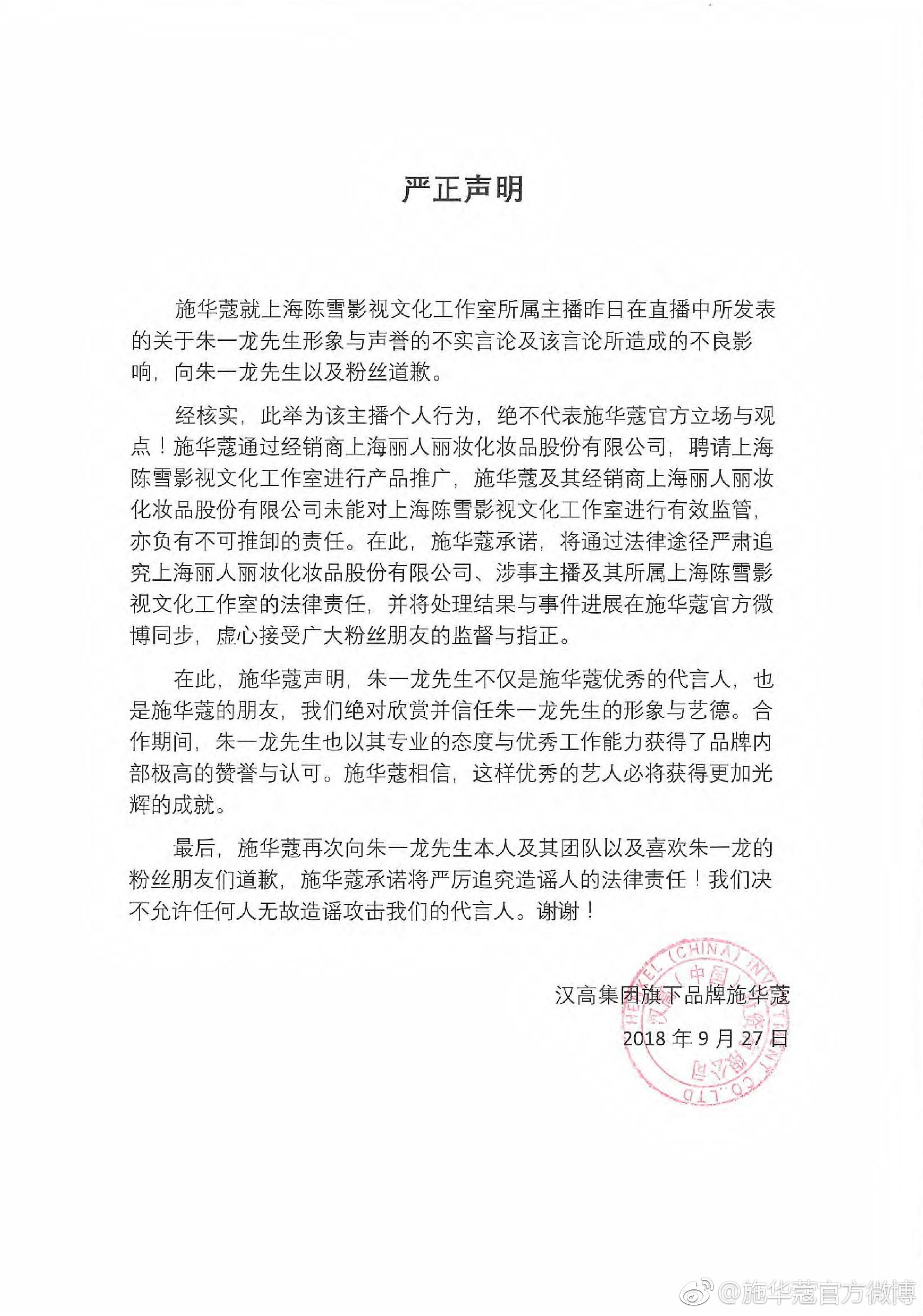 ▲女員工背後罵朱一龍醜,內容意外直播出去。(圖/翻攝自微博/施華蔻官方微博)