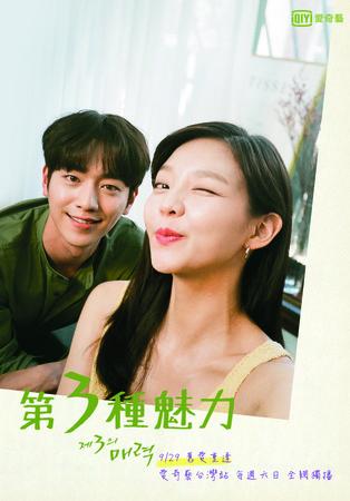 ▲《第3種魅力》徐康俊、李絮主演。(圖/愛奇藝台灣站提供)