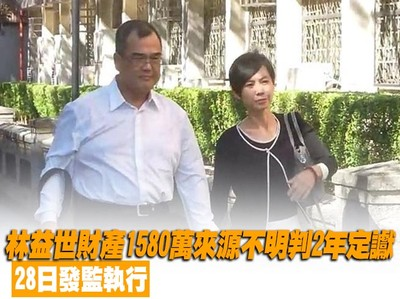 林益世1580萬來源不明判2年 今發監執行