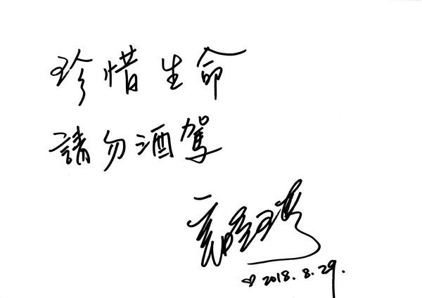 ▲▼辛曉琪手稿:珍惜生命 絕不酒駕。(圖/臺灣酒駕防制社會關懷協會)