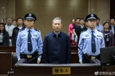 前中證監副主席姚剛 受賄判刑18年