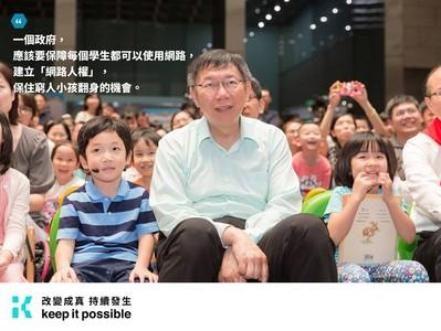 柯P:建立網路人權是窮人小孩翻身機會