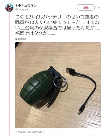 ▲日藝人買台灣行動電源。(圖/翻攝自金廣邦高推特)