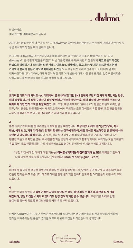 IU演唱會嚴懲黃牛。(圖/翻攝自IU官方臉書)
