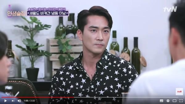 ▲▼宋承憲暢談感情觀。(圖/翻攝自YouTube/tvN)