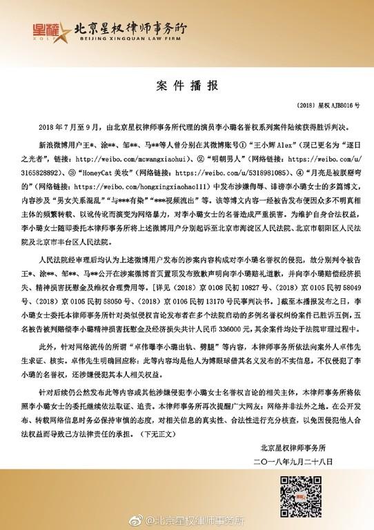 ▲▼李小璐醜聞9個月大逆轉,名譽維權案判決出爐。(圖/翻攝自微博)