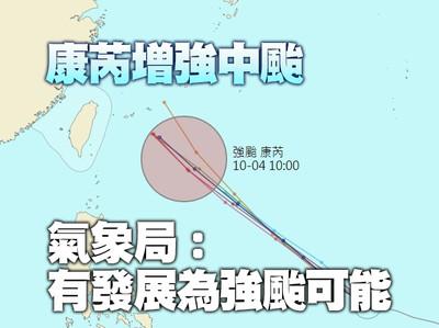 康芮增強中颱 氣象局:有機會發展為強颱