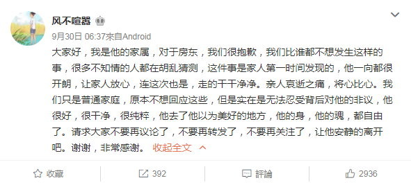 21歲男輕生1天後發文「多謝幫我收屍」 家屬:他的魂身都自由了。(圖/翻攝微博)