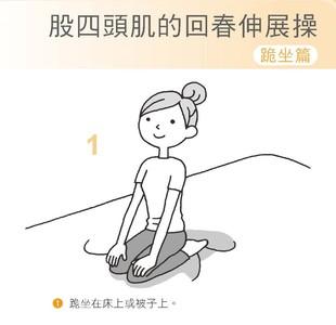 跪坐伸展有助腸胃代謝!圖解「回春伸展操」關節不生鏽