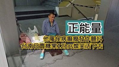 他罹怪病癲癇顫抖 台南賣糖求生