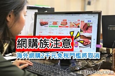 海外網購 2千元免稅門檻將取消  網友每筆增百元負擔