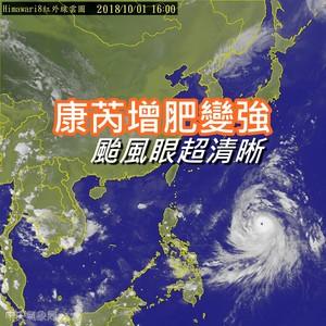 康芮變強颱風眼清晰