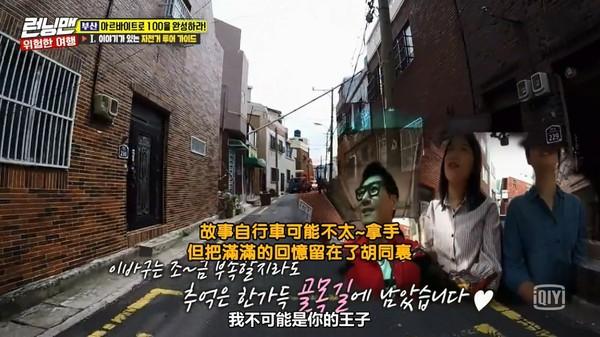 ▲▼超幸運!《RM》載到台灣女遊客 池錫辰標準中文合唱《童話》。(圖/翻攝自愛奇藝)