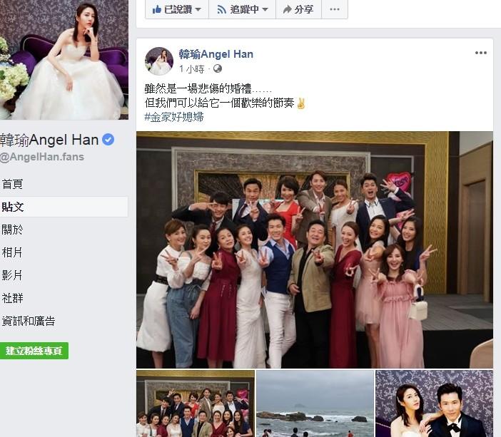 ▲韓瑜表示,「鈞琳戀」的婚禮是以悲傷結尾,引起網友廣大討論。(圖/翻攝自韓瑜臉書)