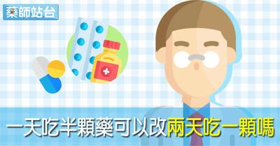 一天吃半顆的藥可以改兩天吃一顆嗎?藥師:降血脂藥以外的母湯