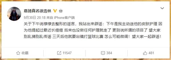 ▲王鶴棣被拍到現身整形醫院。(圖/翻攝自微博/慕琦真名徐浩林)