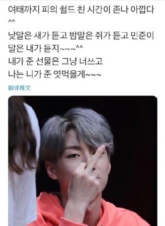 ▲▼南韓新人男團MYTEEN成員漢瑟對粉絲的鏡頭「比中指」。(圖/翻攝自韓網)