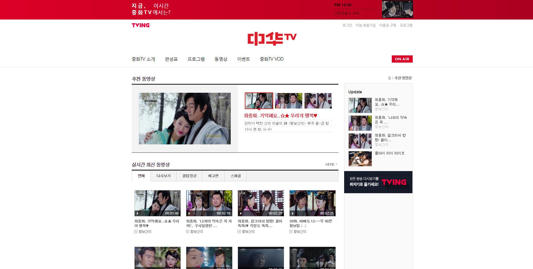 ▲▼中華TV(圖/翻攝自중화TV)
