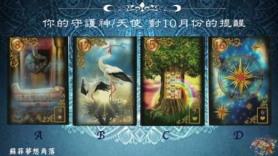 【牌卡占卜】守護天使給你的10月份小叮嚀