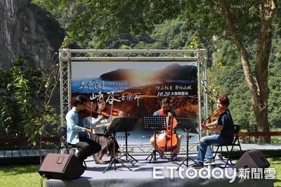 太魯閣峽谷音樂節 20日熱情登場