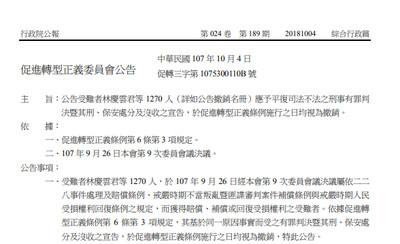 平反1270名政治犯 蔡英文親自出席公告