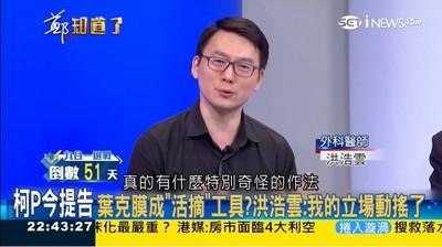 洪浩雲:獨派要斷絕柯文哲總統之路