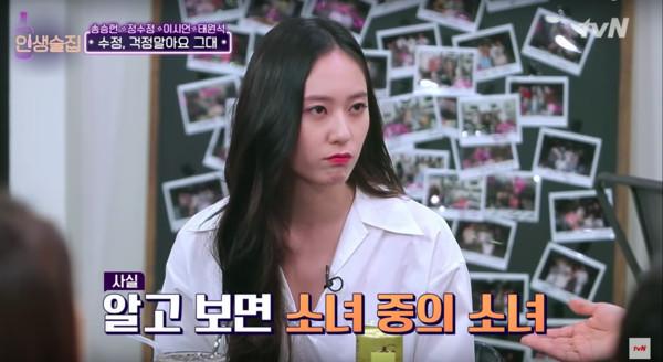 ▲▼掰了Kai 1年多⋯ Krystal鬆口談愛情觀:分手就是結束。(圖/翻攝自tvN)