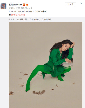 ▲▼歐陽娜娜「草綠色貼腿褲」被拍(圖/翻攝自Instagram/nanaouyang)