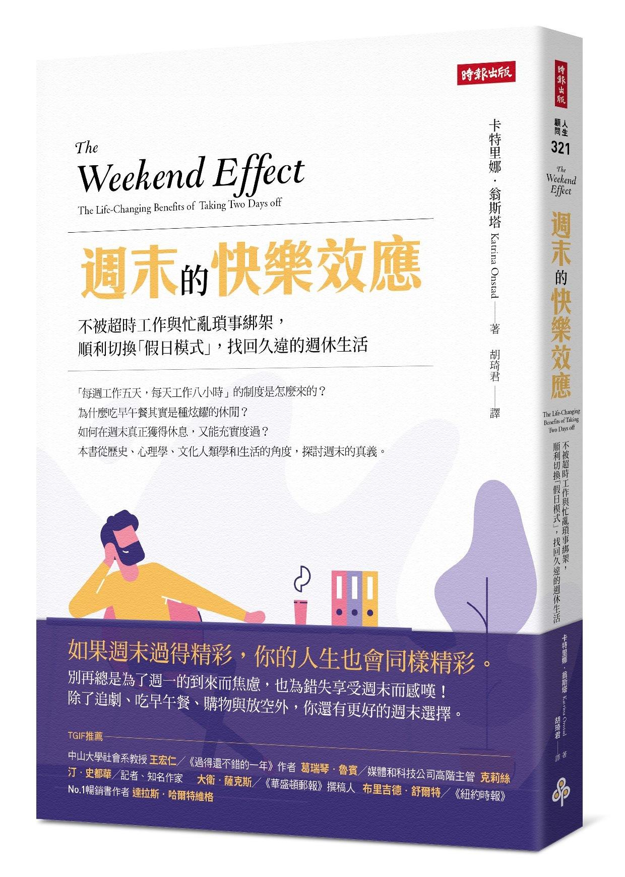 《週末的快樂效應》書封(圖/業者時報出版提供)