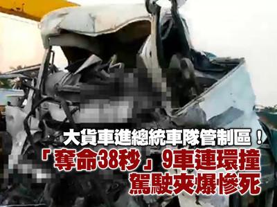 總統車隊管制區內 9車連環撞1死
