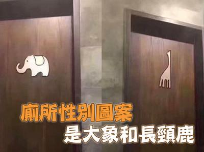 廁所性別圖案是大象和長頸鹿!他尿急求助