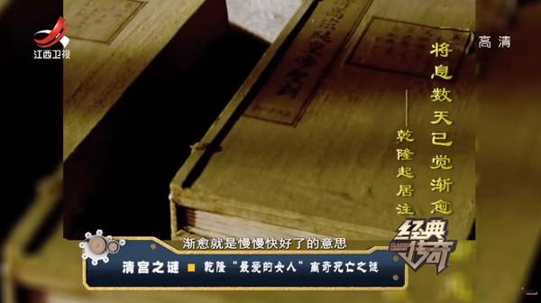 ▲富察皇后之死。(圖/翻攝自YouTube)