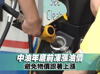 影/中油年底前凍漲油價 避免物價跟著上漲